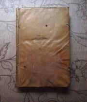 飴色の古書 11