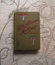 キノコの本 Edible&Poisonous Mushrooms